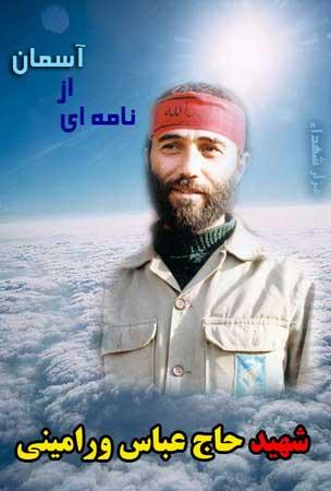 شهید عباس ورامینی