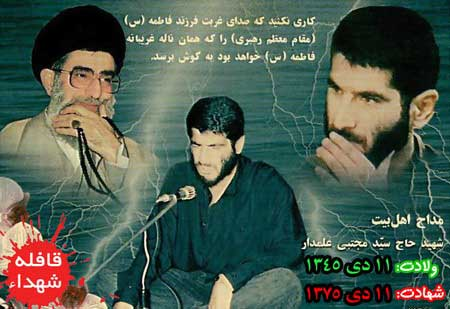 شهید سید مجتبی علمدار - قافله شهدا