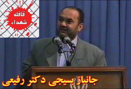 جانباز بسیجی دکتر رفیعی - قافله شهداء