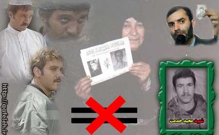 اخراجیها- شهید مجید خدمت - قافله شهداء