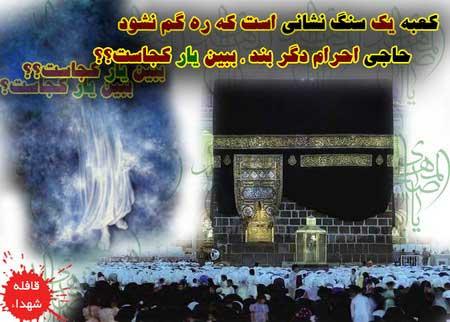 شهید بابایی- قافله شهداء