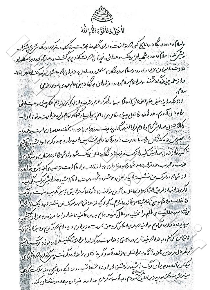 وصیت نامه شهید حاجی امینی - قافله شهداء