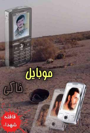 موبایل خاکی - قافله شهداء