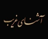 شهید گمنام - قافله شهداء
