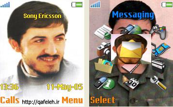 تم گوشی شهید زین الدین - قافله شهدا